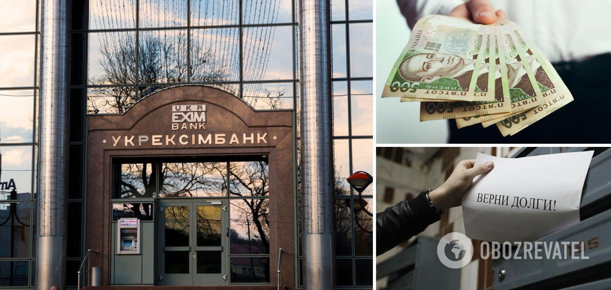 Укрексімбанк оголосив про розпродаж непрацюючих кредитів