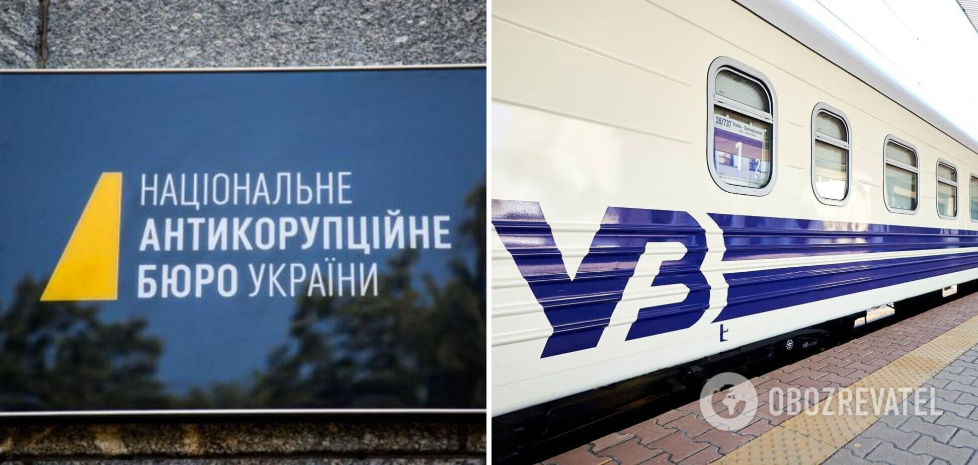 Посадових осіб 'Укрзалізниці' викрили в розкраданні майже 11,8 млн грн