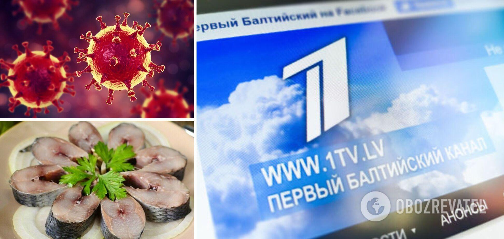 У Латвії відключили російськомовний канал, на якому заявили, що оселедець рятує від COVID-19