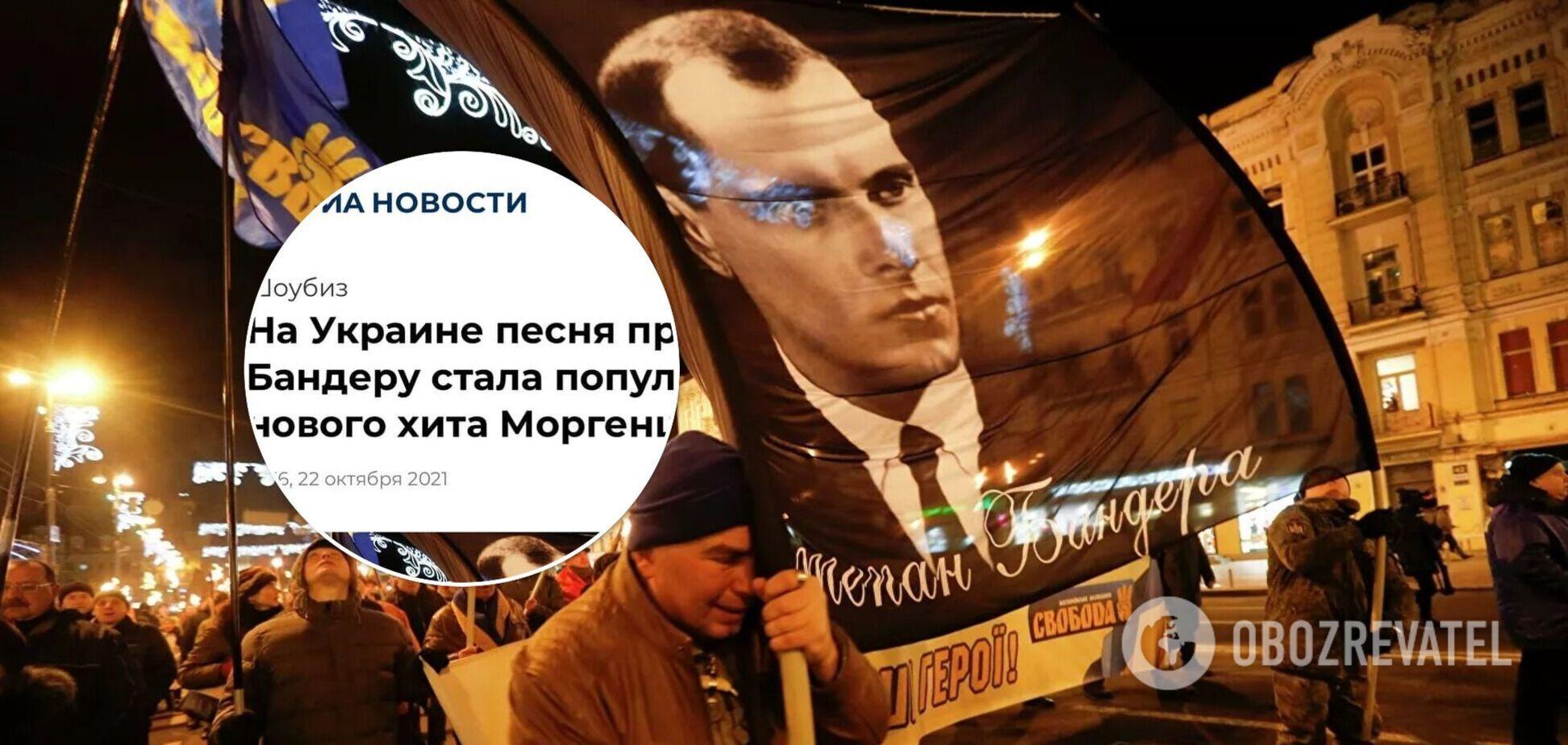 У Росії засмутилися через пісню про Бандеру