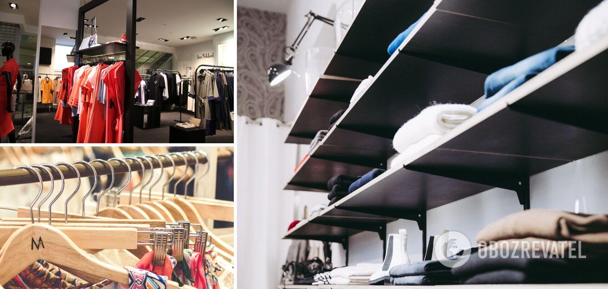 Модні магазини
