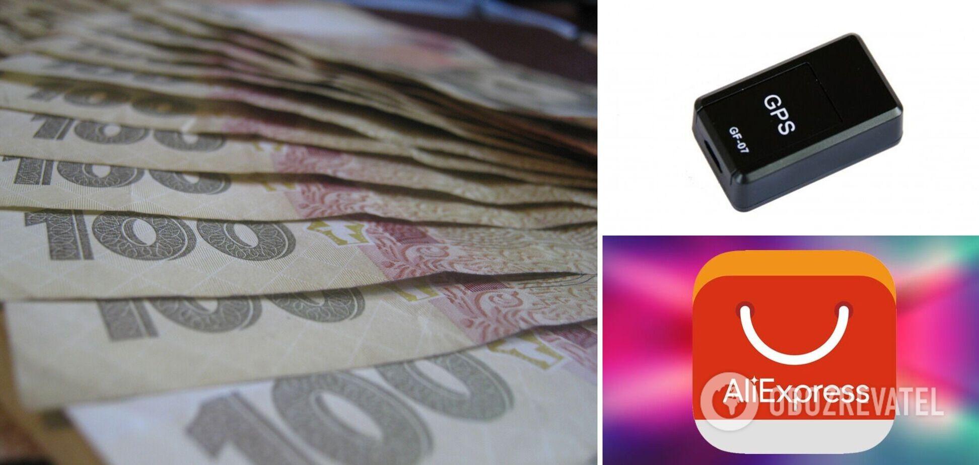 Українця оштрафували на 850 грн за куплений на AliExpress GPS-трекер