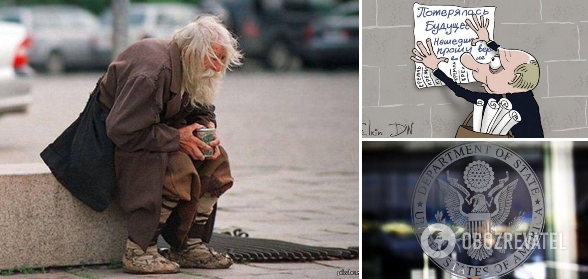 Россия угодила в список 'бездомных национальностей'
