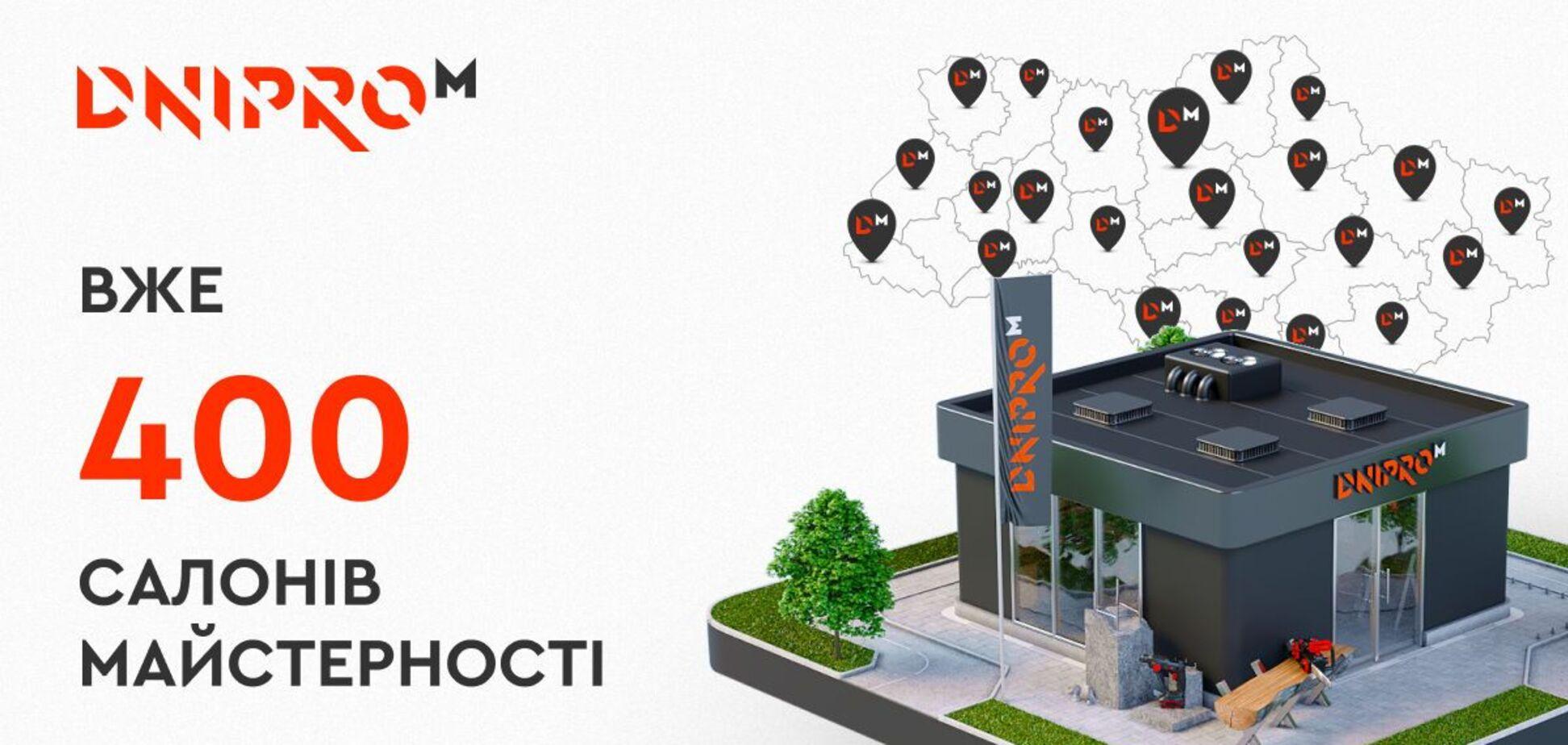Бренд электроинструмента Dnipro-M открыл 400-й салон мастерства в Украине