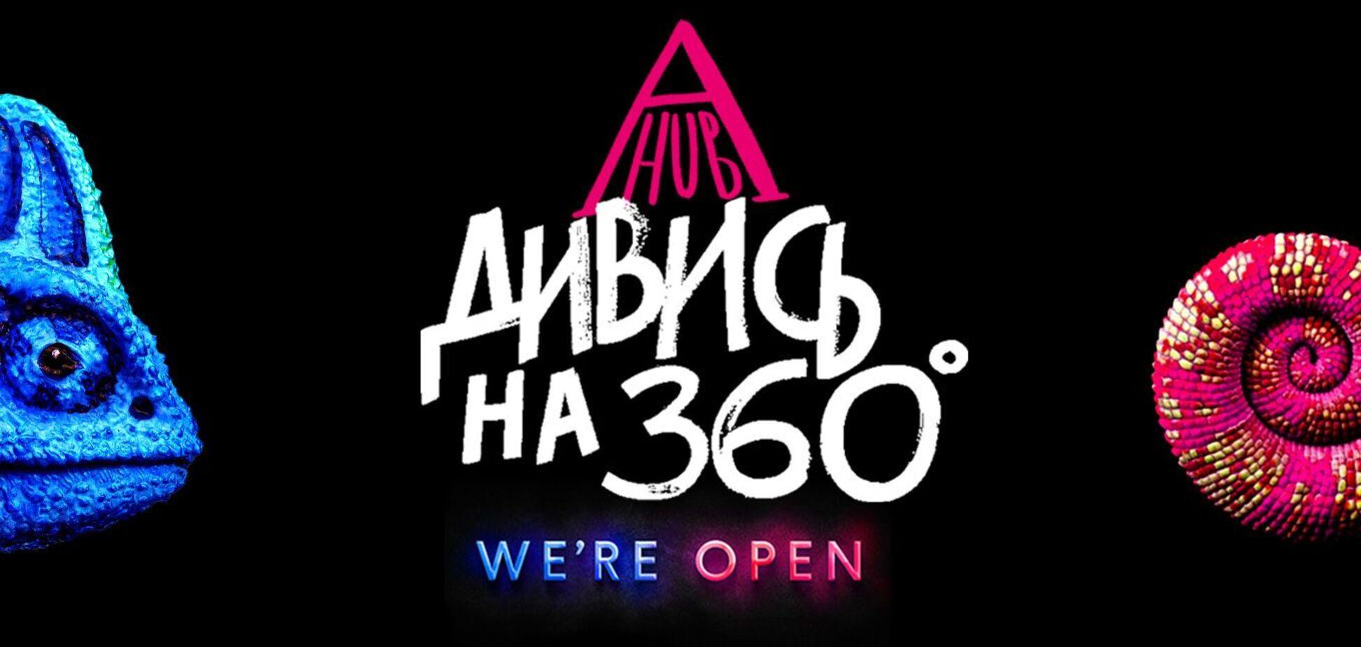 У Києві з'явився новий креативний простір AHUB KYIV