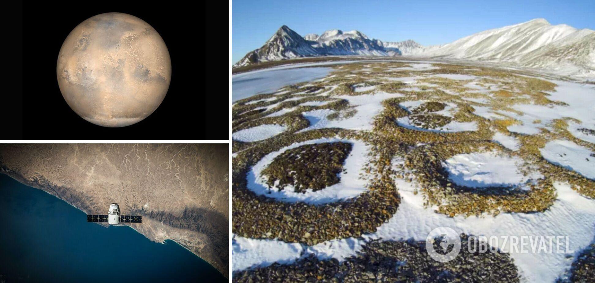 Як з'являються загадкові візерунки на Землі та Марсі: дослідники дали відповідь