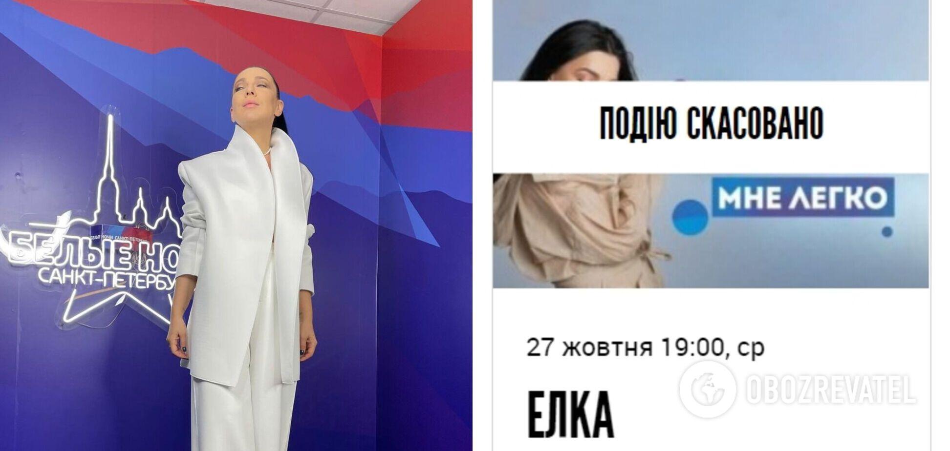 Злякалася СБУ? Співачка Йолка раптово відмовилася від концерту в Києві 27 жовтня. Ексклюзив