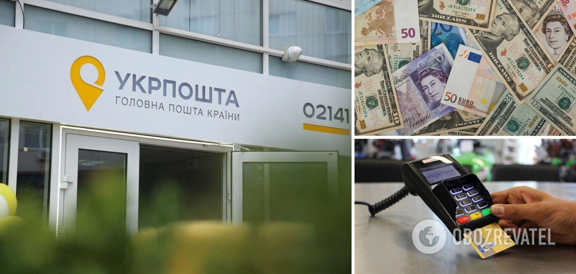 'Укрпочта' установит новую офисную систему за8 млн евро