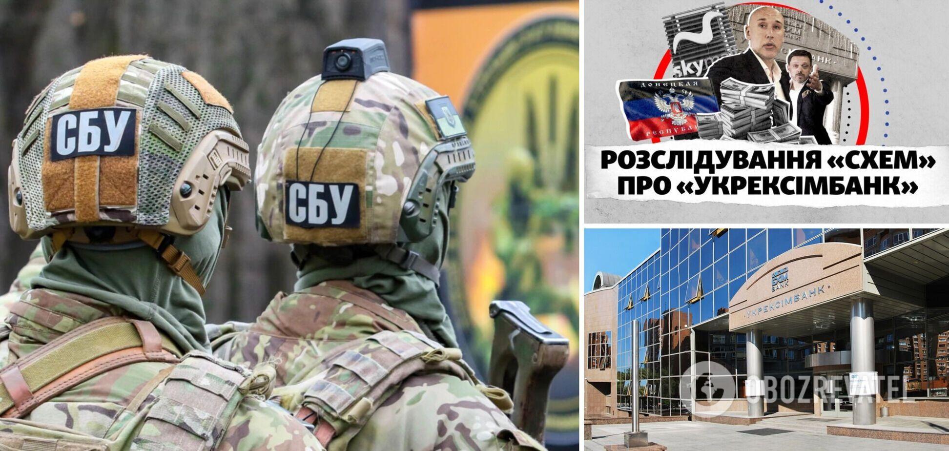 СБУ расследует финансирование терроризма Укрэксимбанком по материалам 'Схем'. Видео