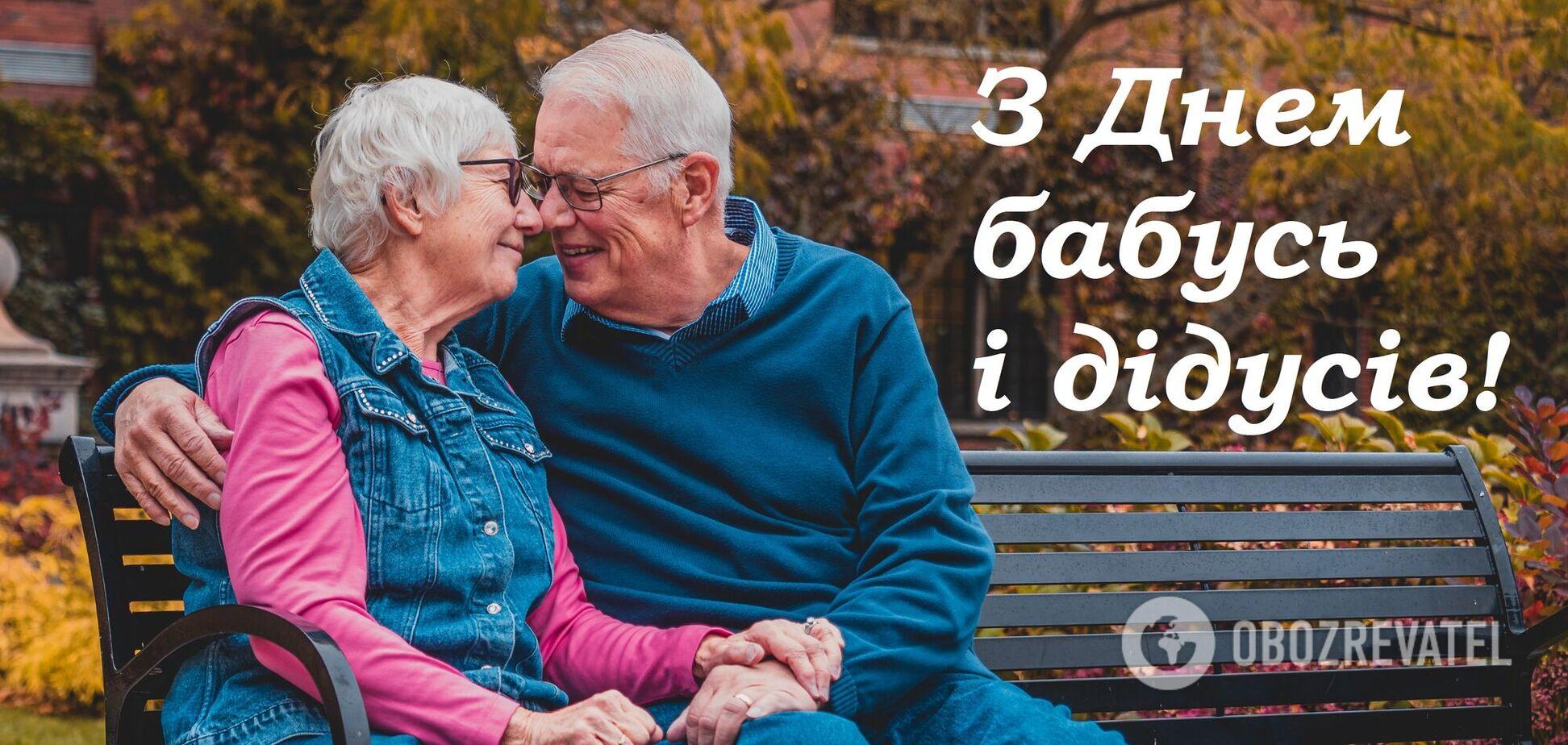 День бабусь та дідусів 2021
