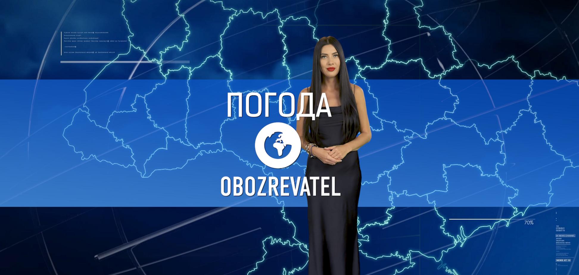 Прогноз погоды в Украине на четверг, 28 октября, с Алисой Мярковской