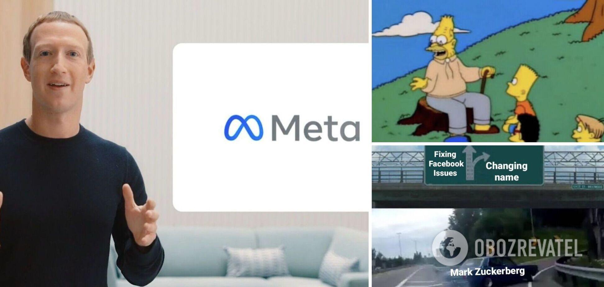 Facebook став Meta: соцмережі відреагували мемами та фотожабами