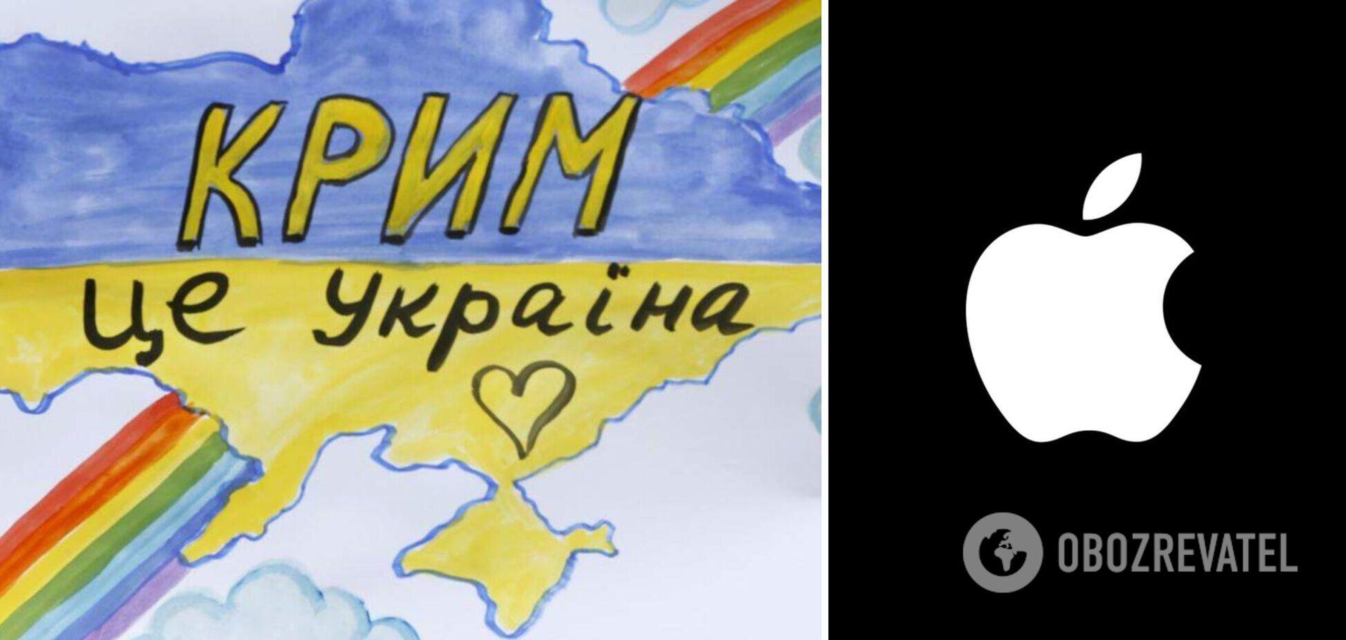 У Apple виправили помилку на карті з Кримом: це Україна. Фото