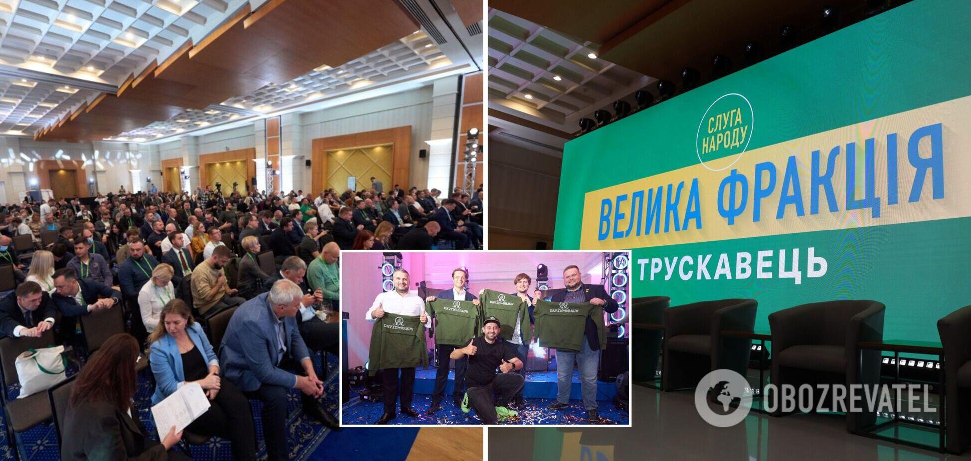 'Отец года' и 'Пчелы против меда': на съезде в Трускавце 'слугам' раздали награды. Фото и видео