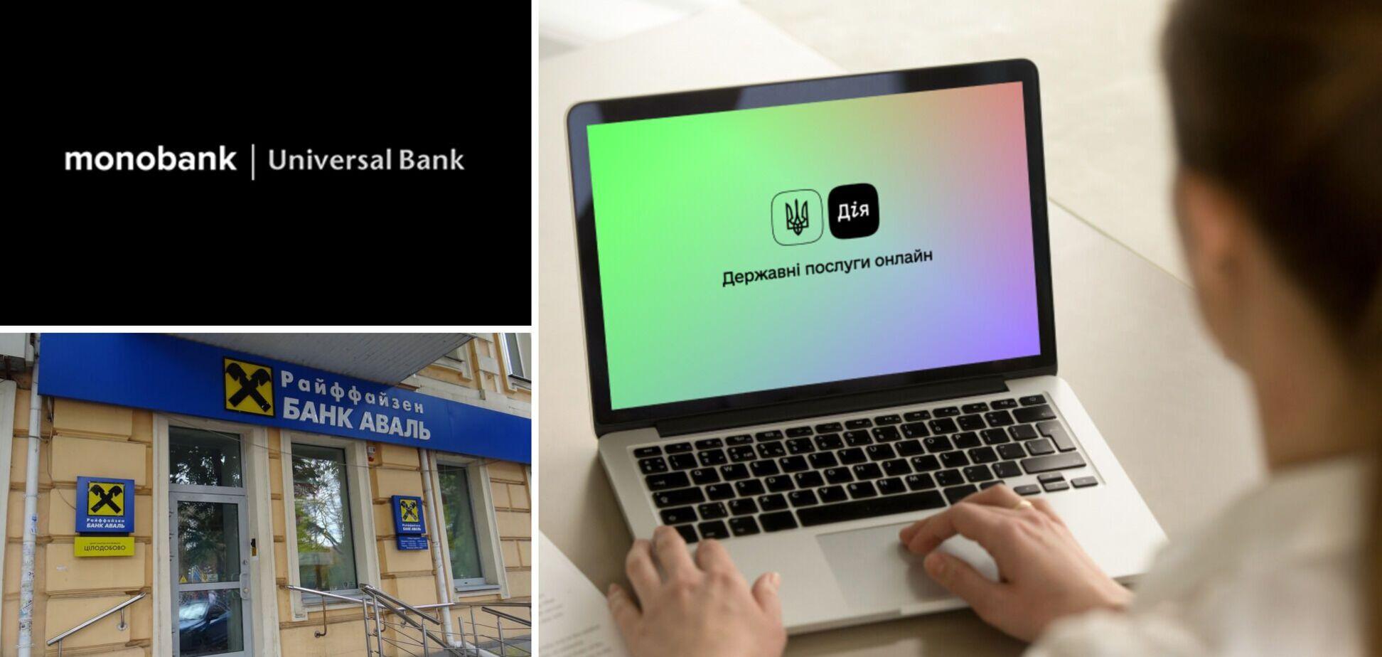 Райффайзен Банк буде приймати документи з Дії