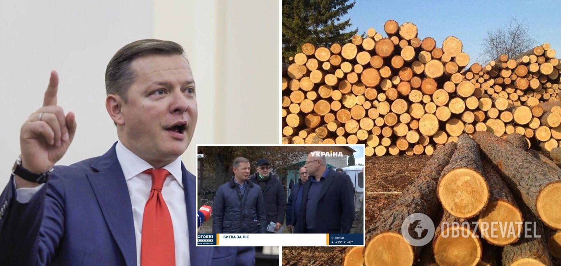 Ляшко требует не отменять мораторий на экспорт украинского леса