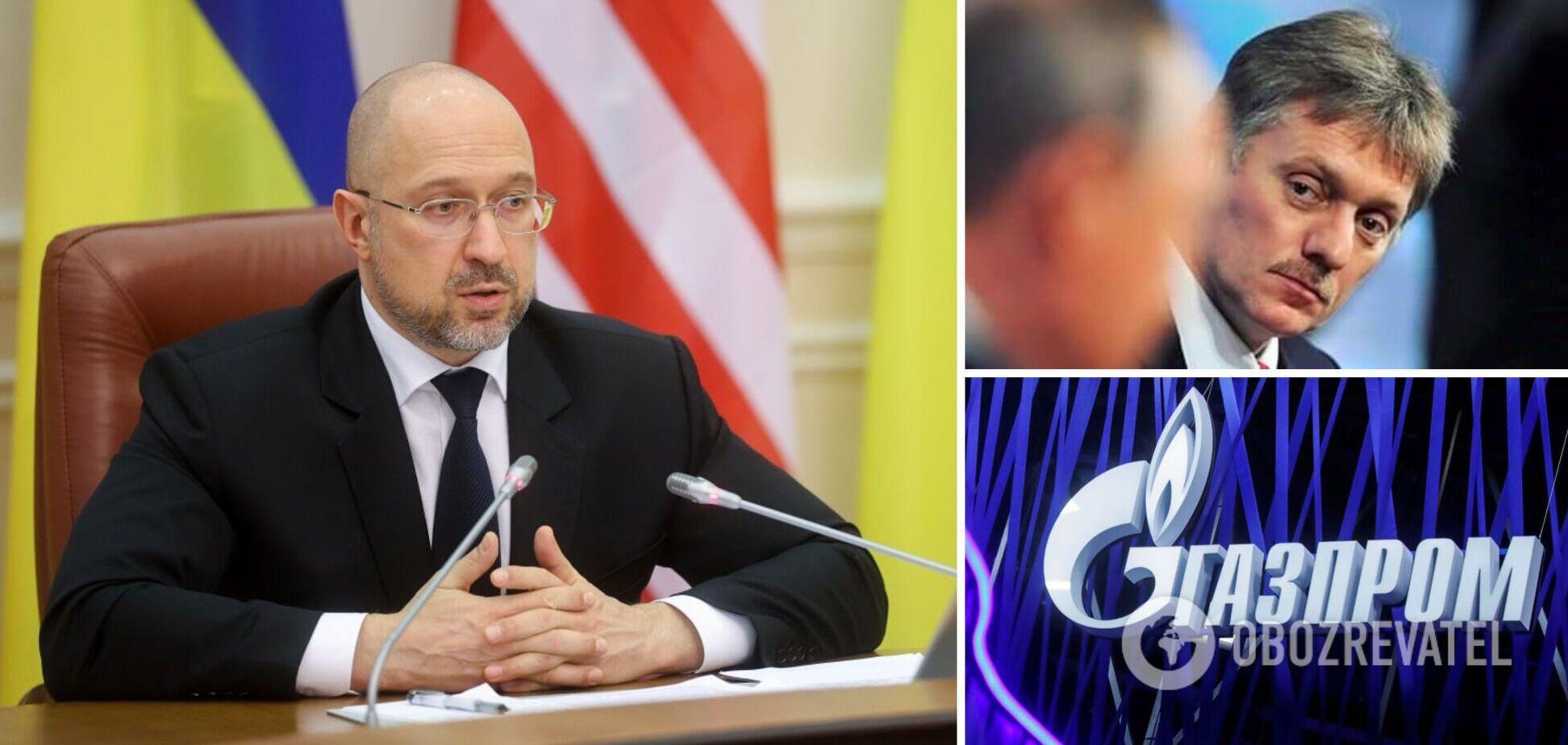 Шмигаль заявив, що Україна не планує вести переговори з Росією щодо закупівлі газу