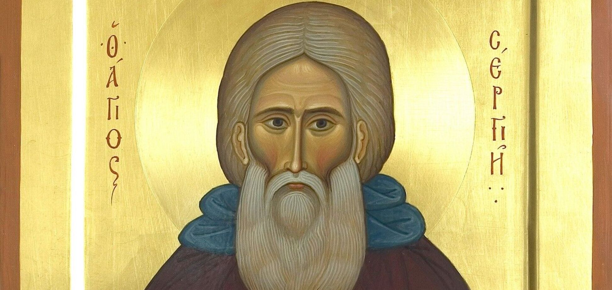 8 жовтня православні шанують преподобного Сергія Радонезького