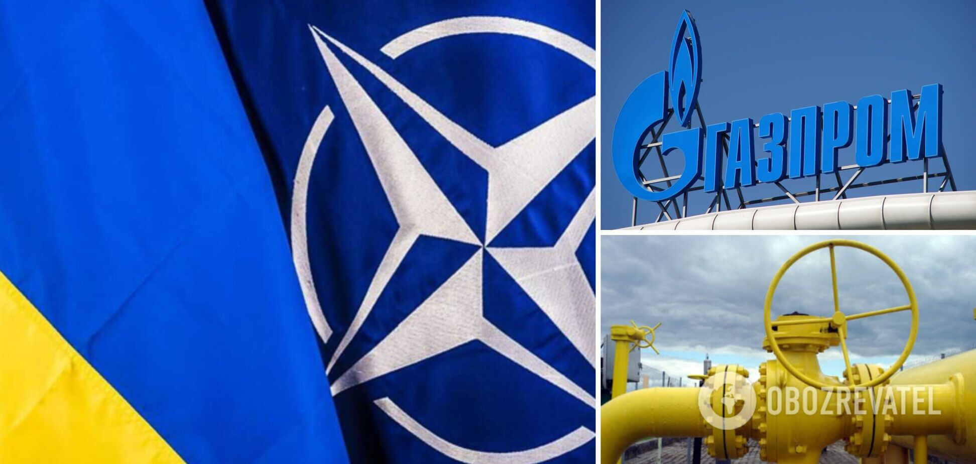 Наслідки дій 'Газпрому' вже відчули в НАТО