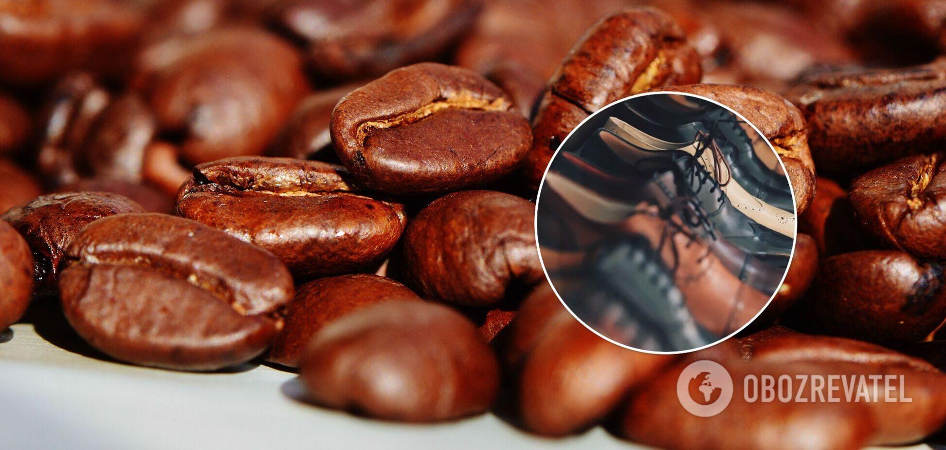 Навіщо сипати каву у взуття