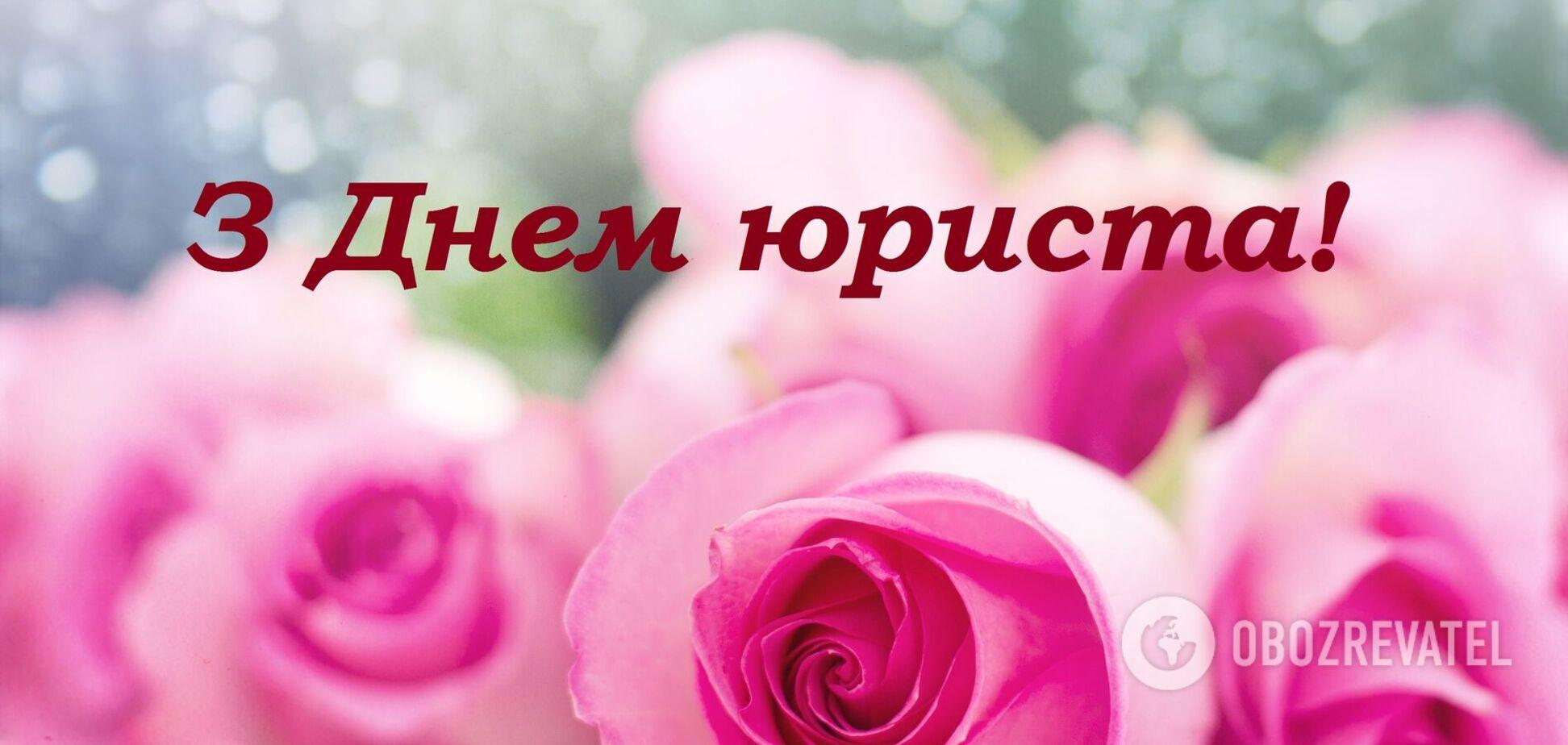 День юриста 2021 Украина
