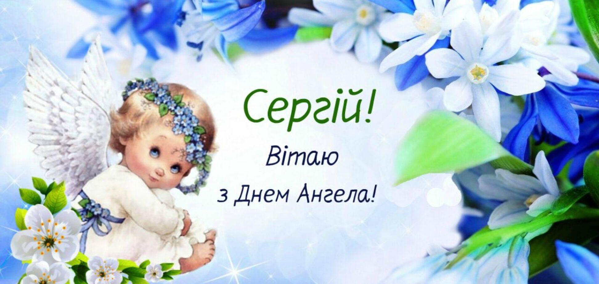 день ангела Сергея - поздравления