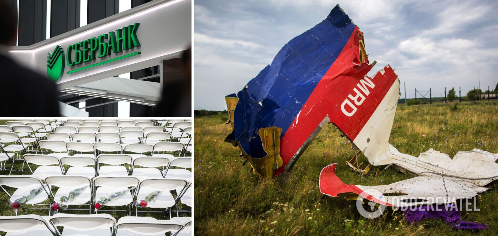 У США почнуться слухання у справі MH17: російські держбанки звинуватили у фінансуванні тероризму