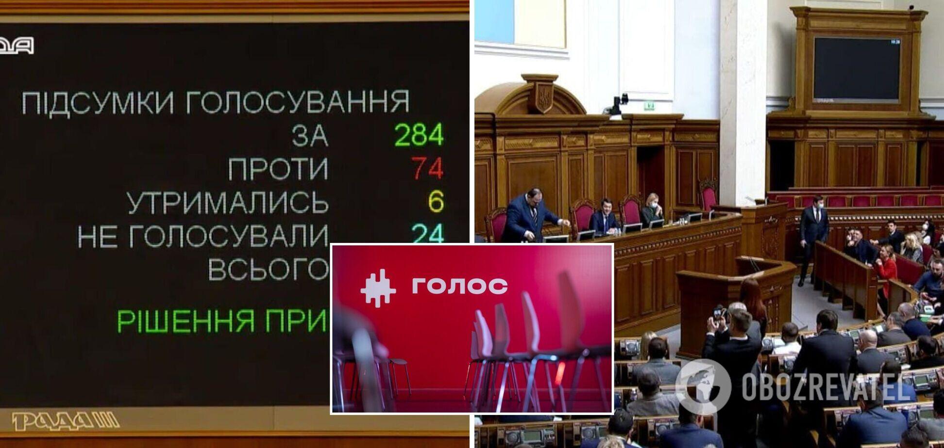 'Голос' намагався завадити незаконній відставці Разумкова