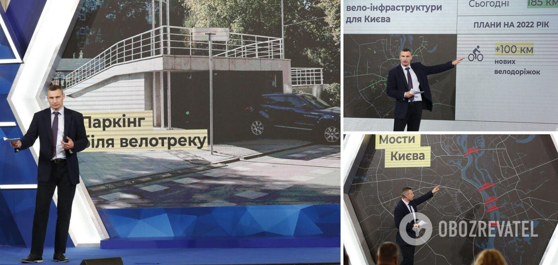Кличко презентував основні напрями транспортної концепції Києва