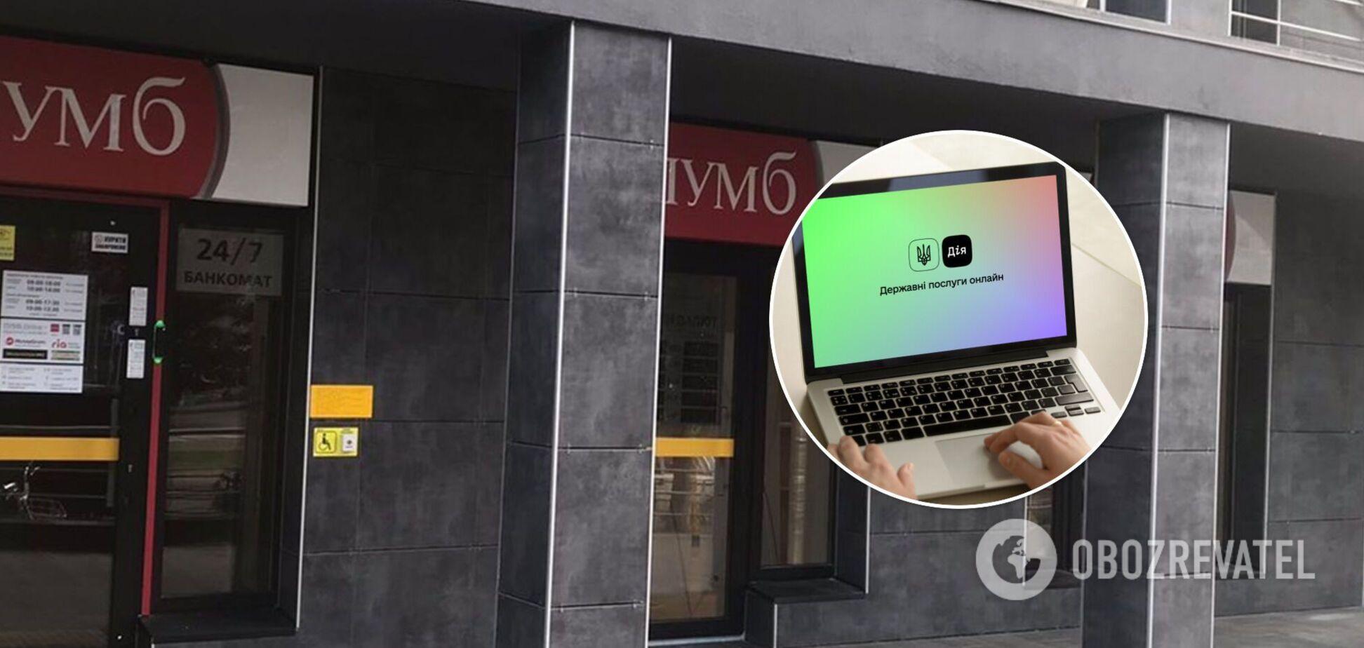 Банк ПУМБ почне приймати документи в Дії
