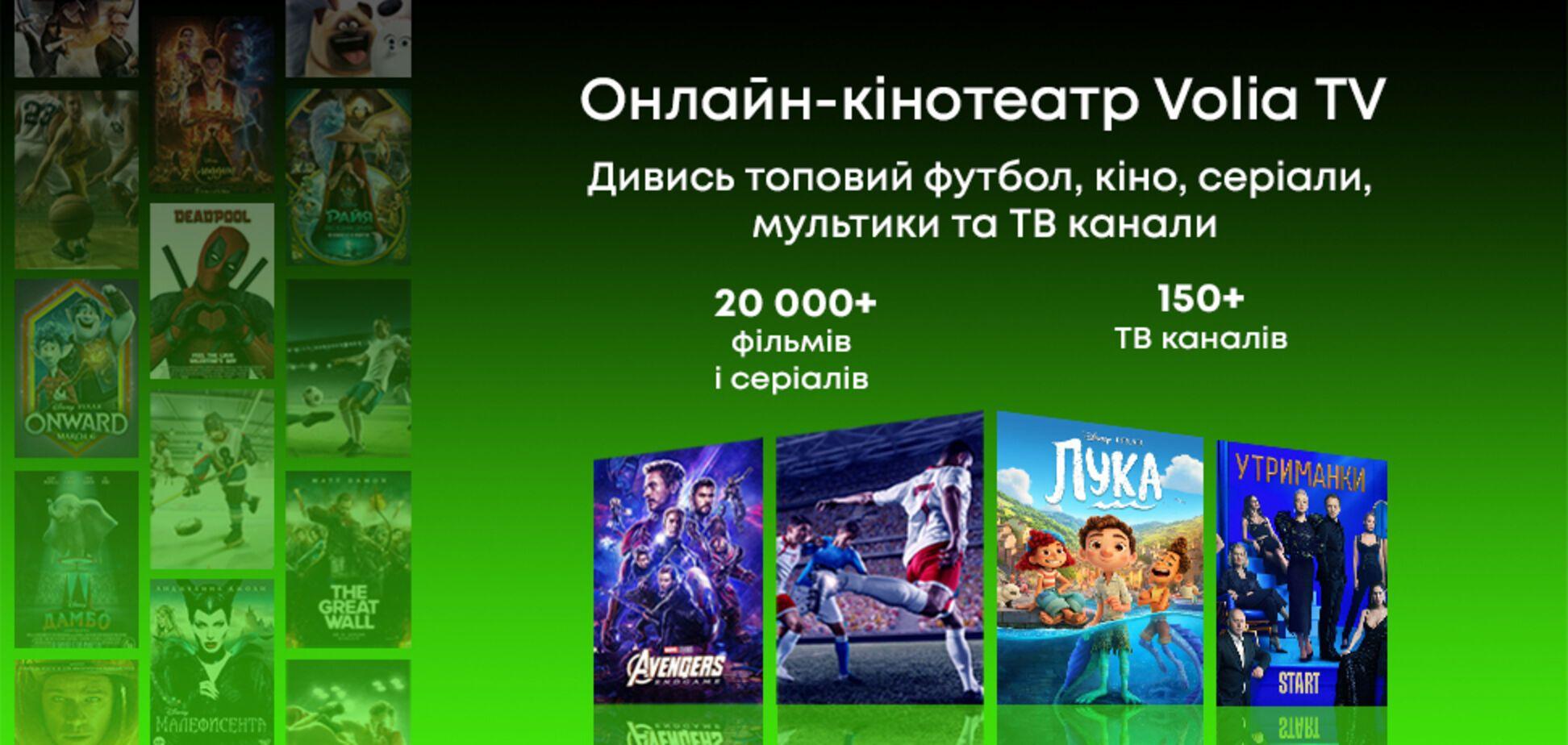Онлайн-кінотеатр Volia TV налічує понад 20 тис. фільмів і серіалів