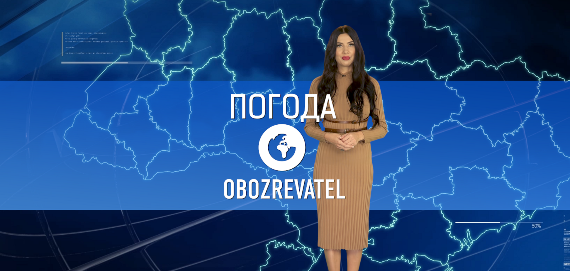 Прогноз погоды в Украине на субботу, 9 октября, с Алисой Мярковской