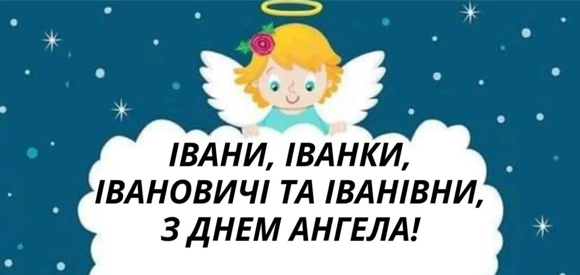 день ангела Івана та Іванки
