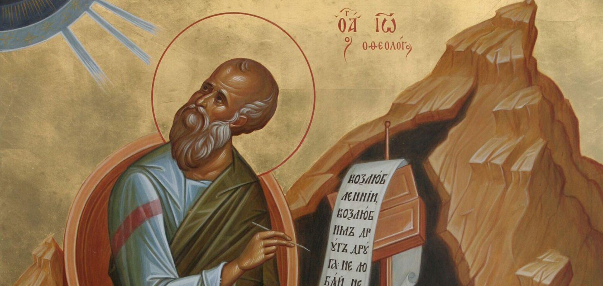 Іоанн Богослов був наймолодшим з апостолів Спасителя