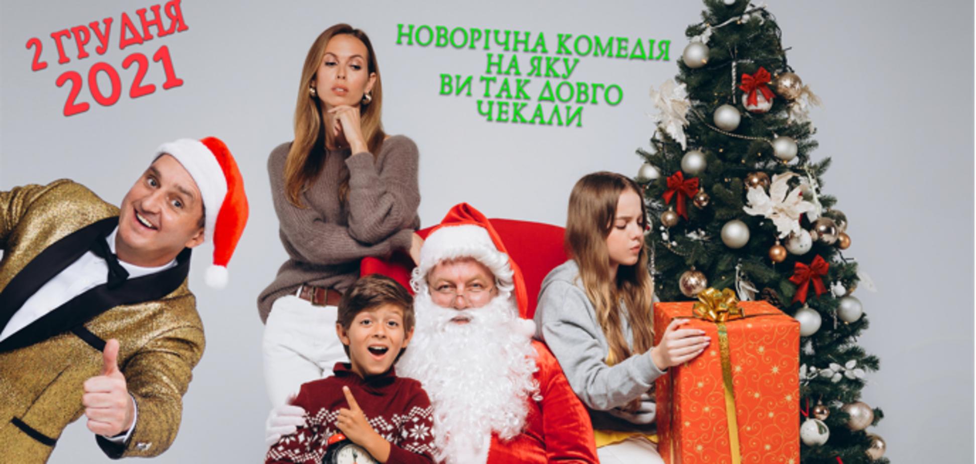 В Україні презентують нову сімейну комедію 'Мій дідусь – Дід Мороз'