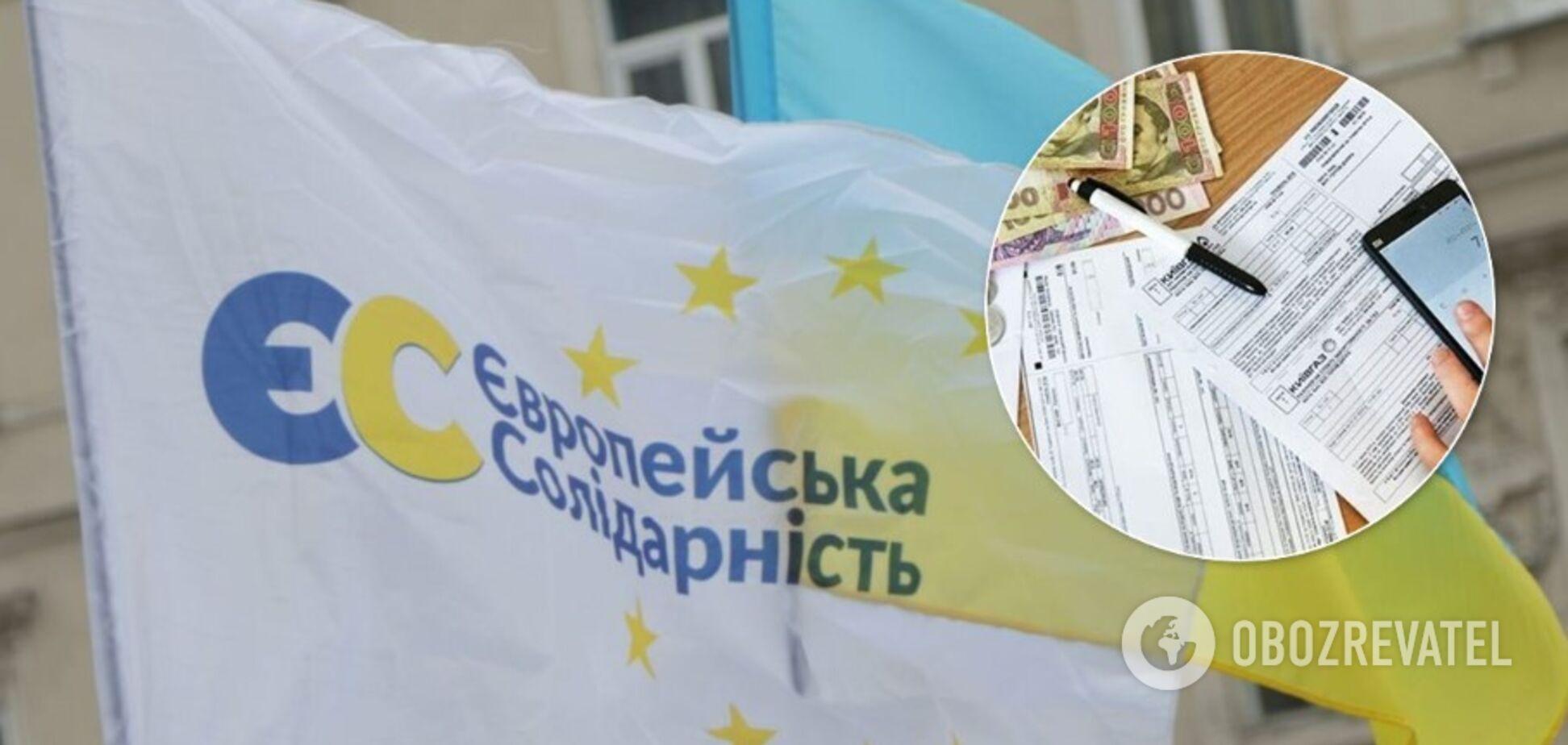 'ЄС' вимагає забезпечити українців додатковими коштами на субсидії