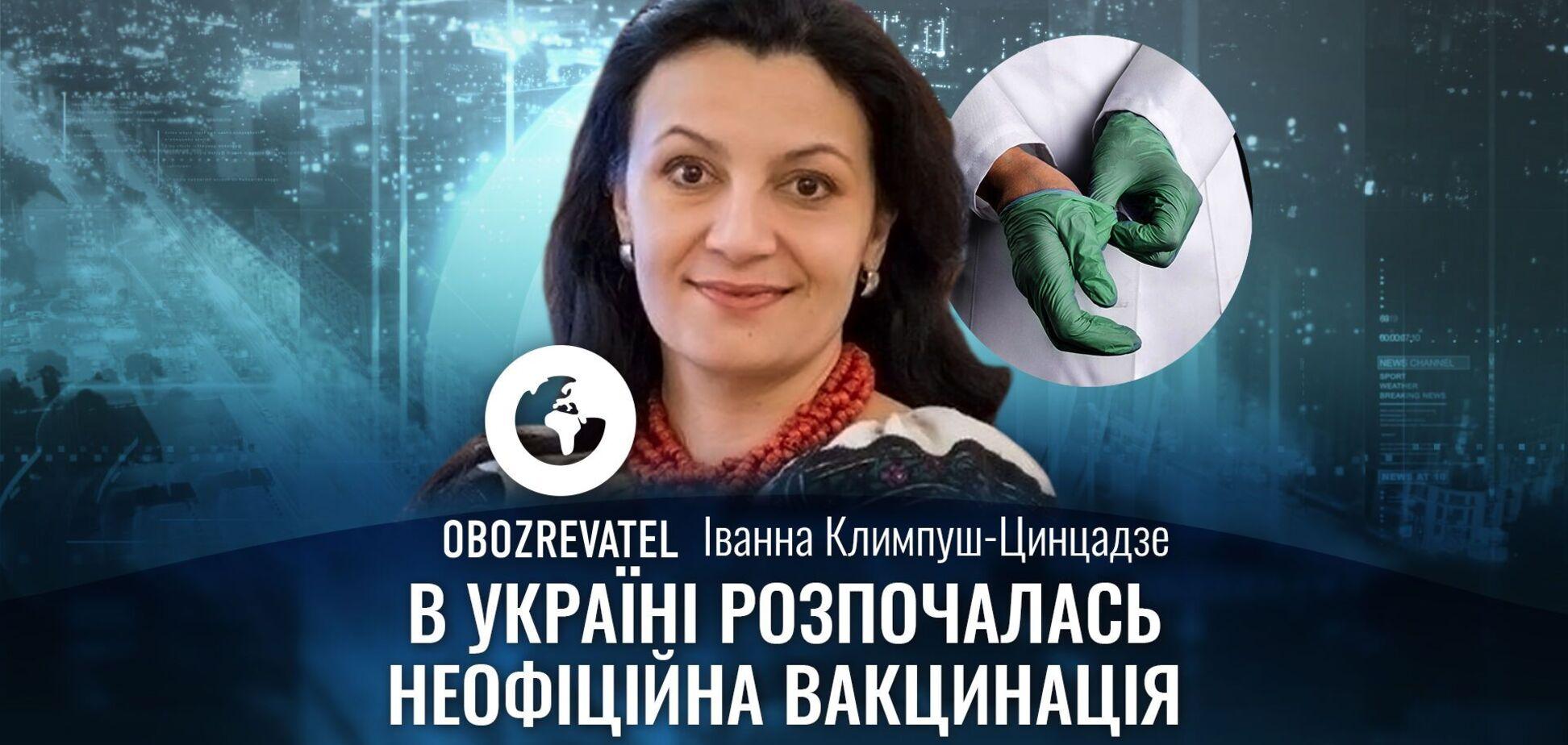Климпуш-Цинцадзе: в Україні розпочалась неофіційна вакцинація
