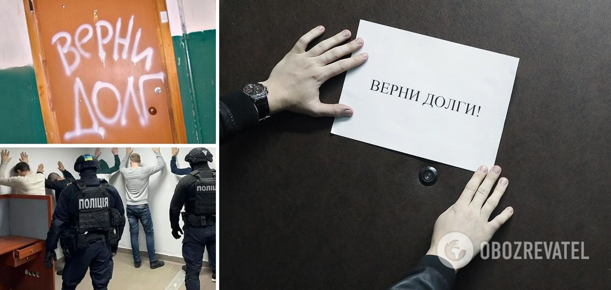 Позорят перед соседями и угрожают детям: в Украине коллекторы объявили охоту на должников