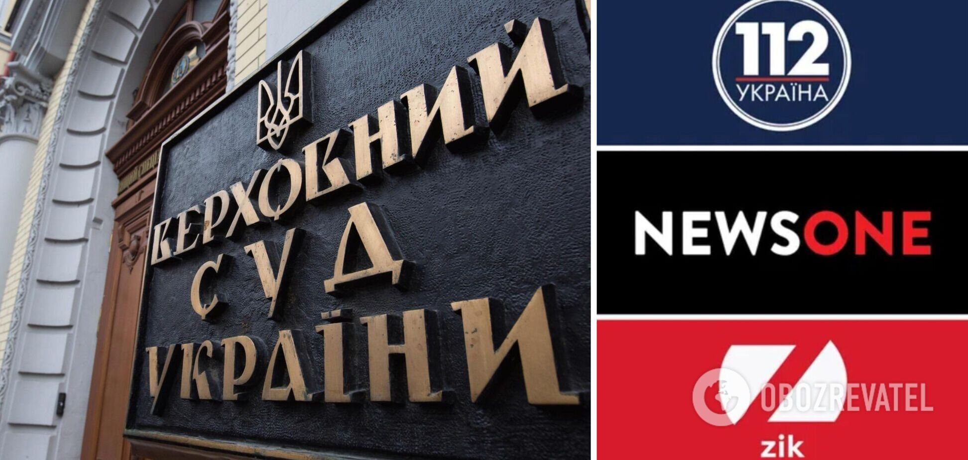 Верховний суд відмовив у позовах проти блокування каналів Медведчука