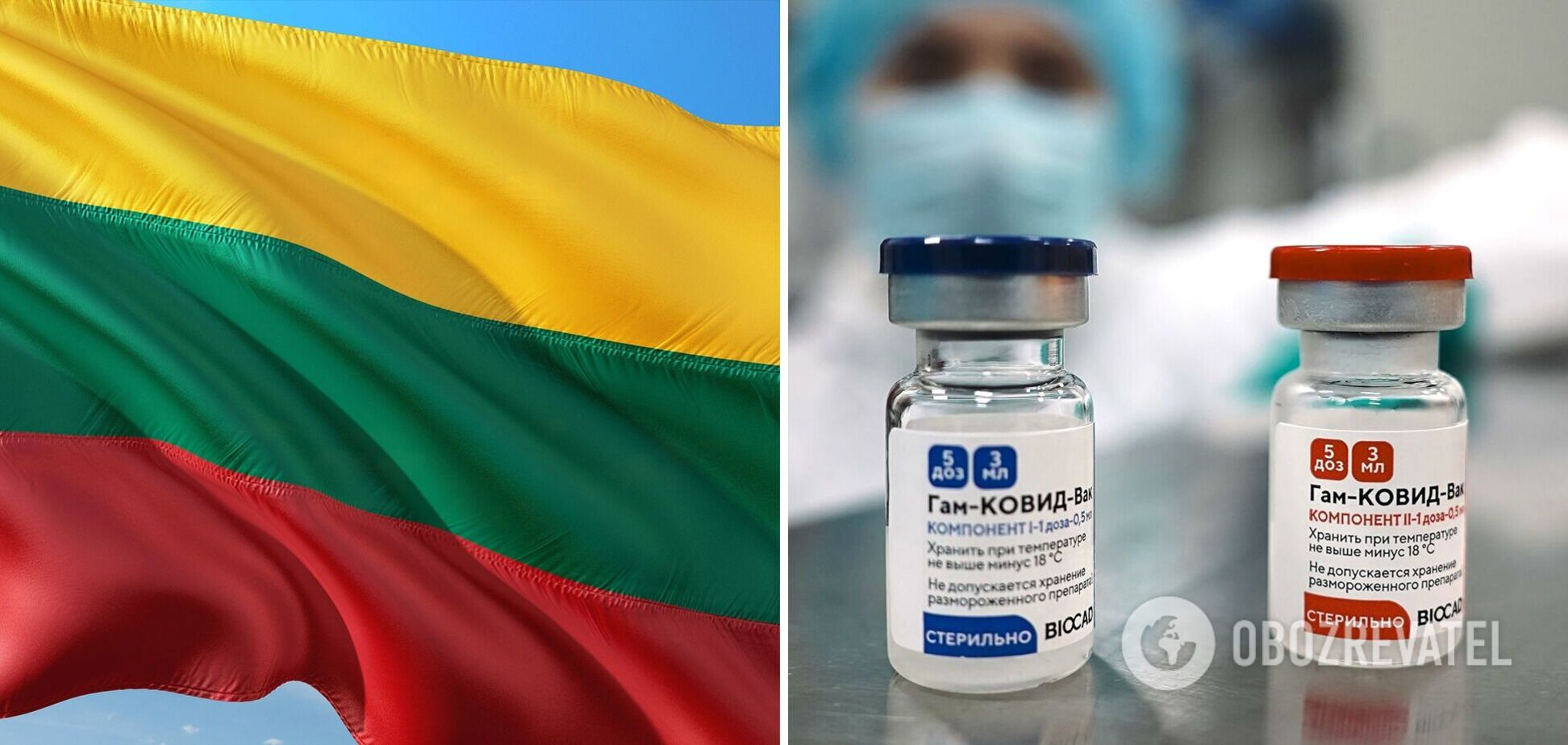 В МИД Литвы покупку российской вакцины приравняли к финансированию агрессии на Донбассе