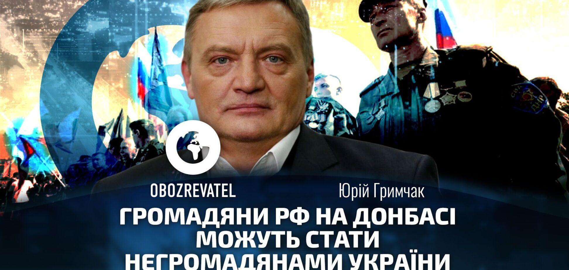 Гримчак: жителі Донбасу можуть стати 'негромадянами'