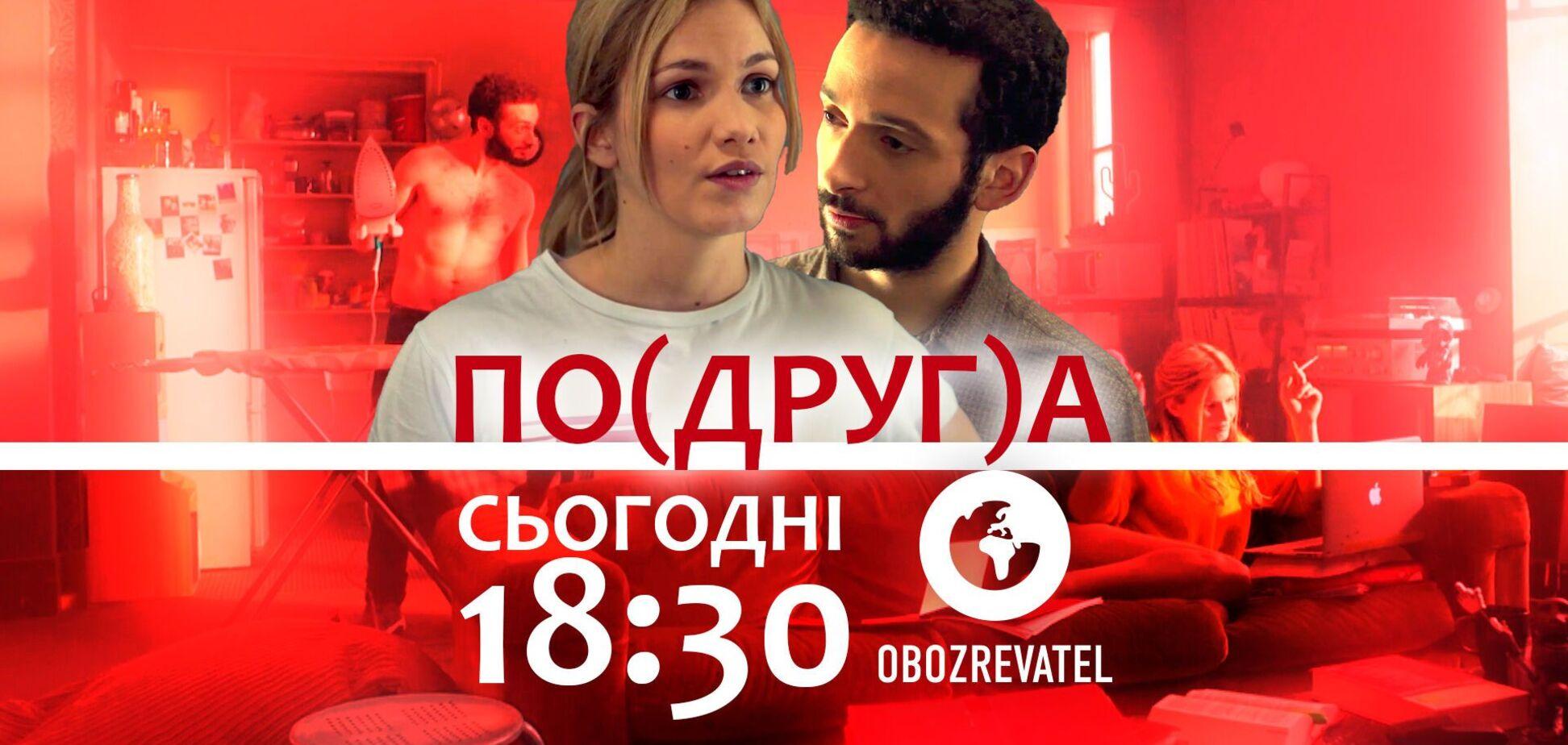 'По(друг)а' - романтична комедія в ефірі телеканалу OBOZREVATEL