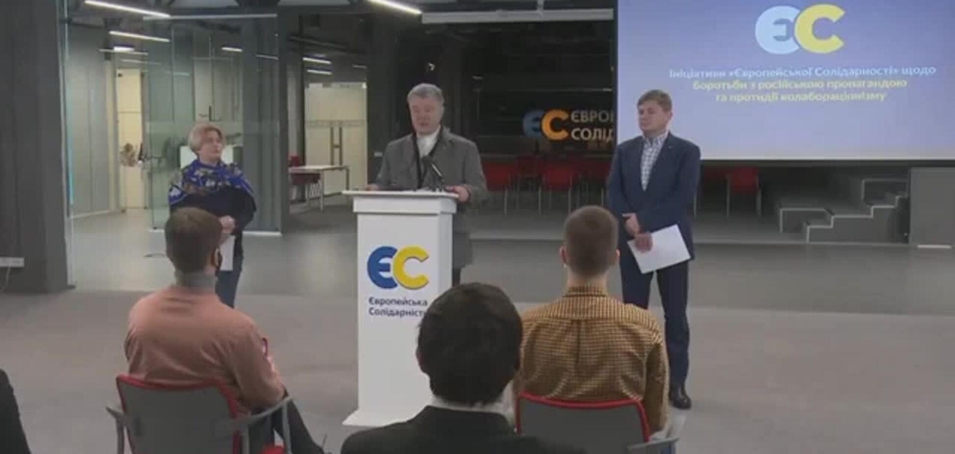 Порошенко розповів про ініціативи 'ЄС' щодо боротьби з російською пропагандою