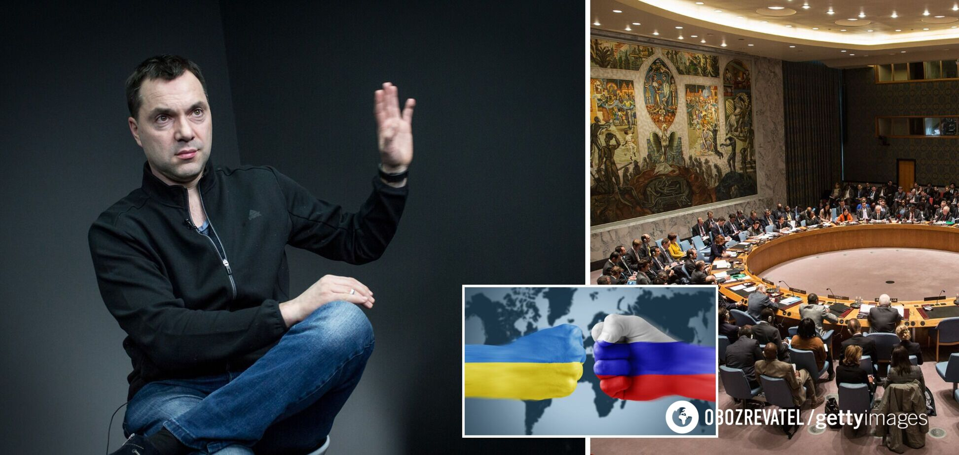 Арестович – про засідання Радбезу ООН щодо Донбасу: демарш Росії провалиться