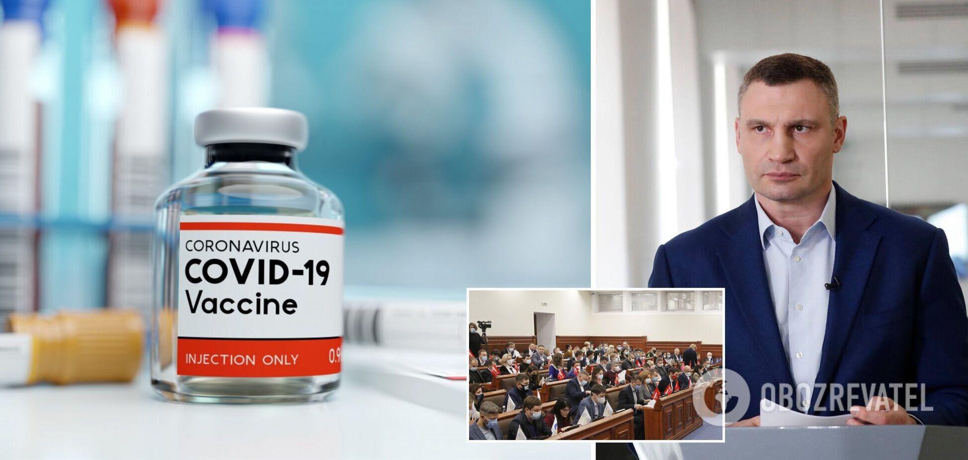 Киев закупит миллион доз вакцины от COVID-19: депутаты выделили средства