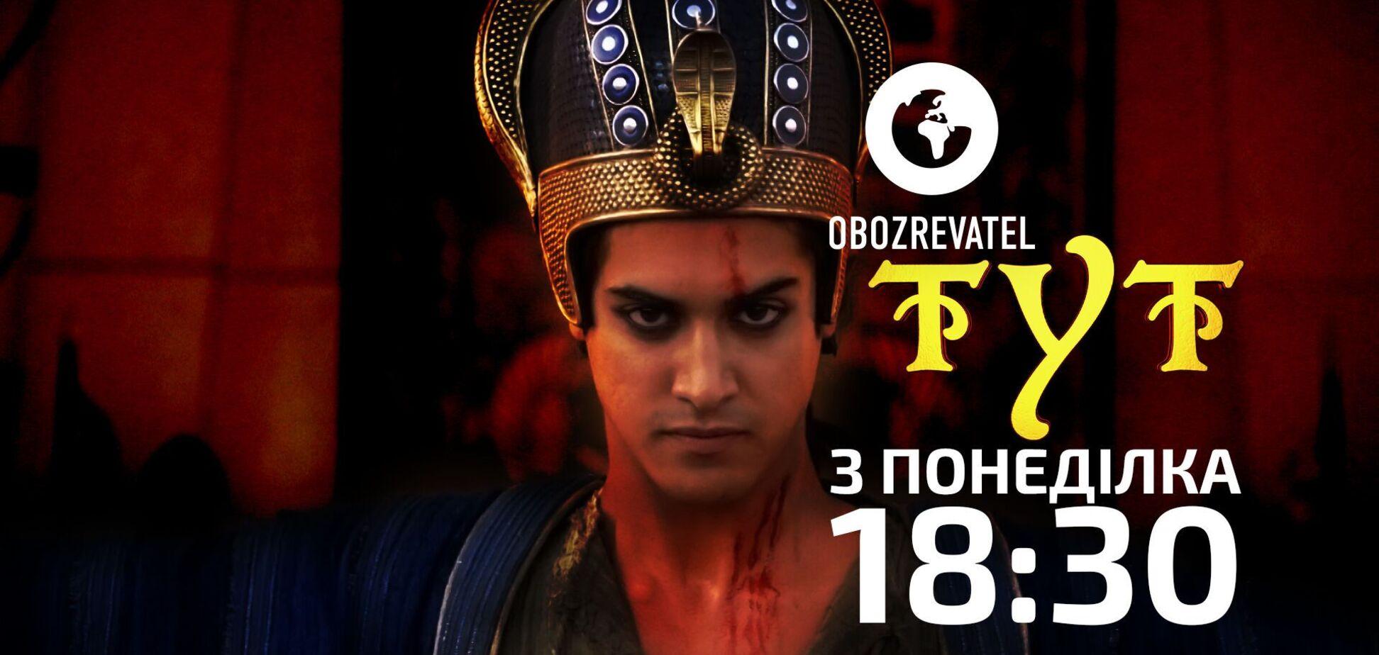 Історичний серіал 'Тут' на OBOZREVATEL з понеділка о 19:20