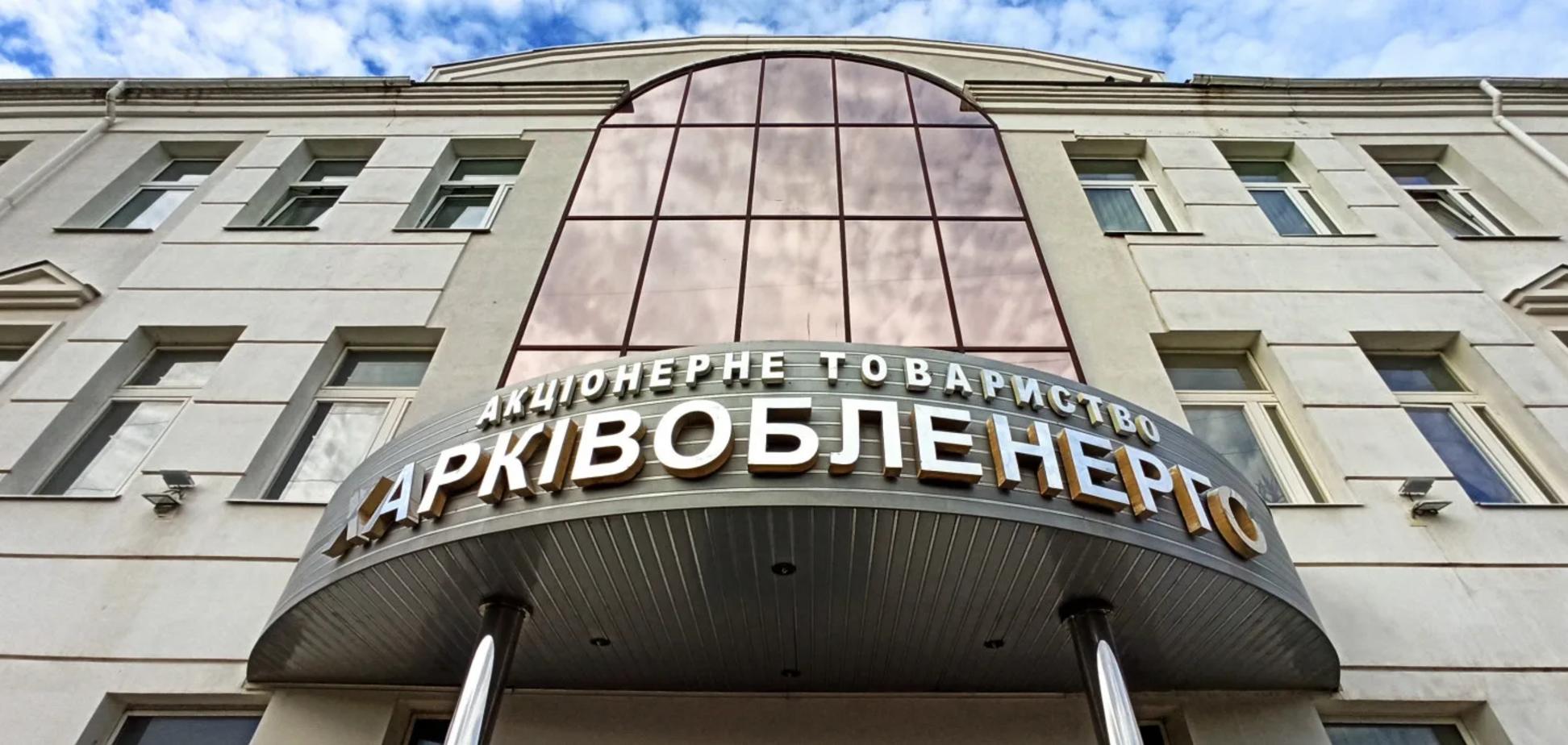 У будівлях 'Харківобленерго' багато озброєної поліції