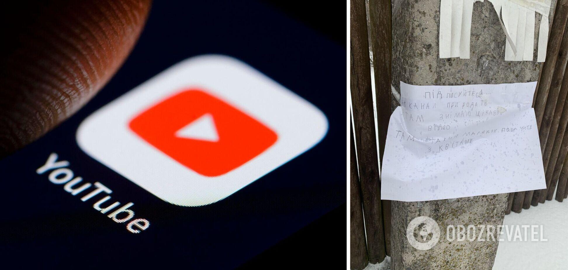 В Украине девочка стала звездой YouTube после объявления на столбе: в сети флешмоб поддержали МВД и НАБУ