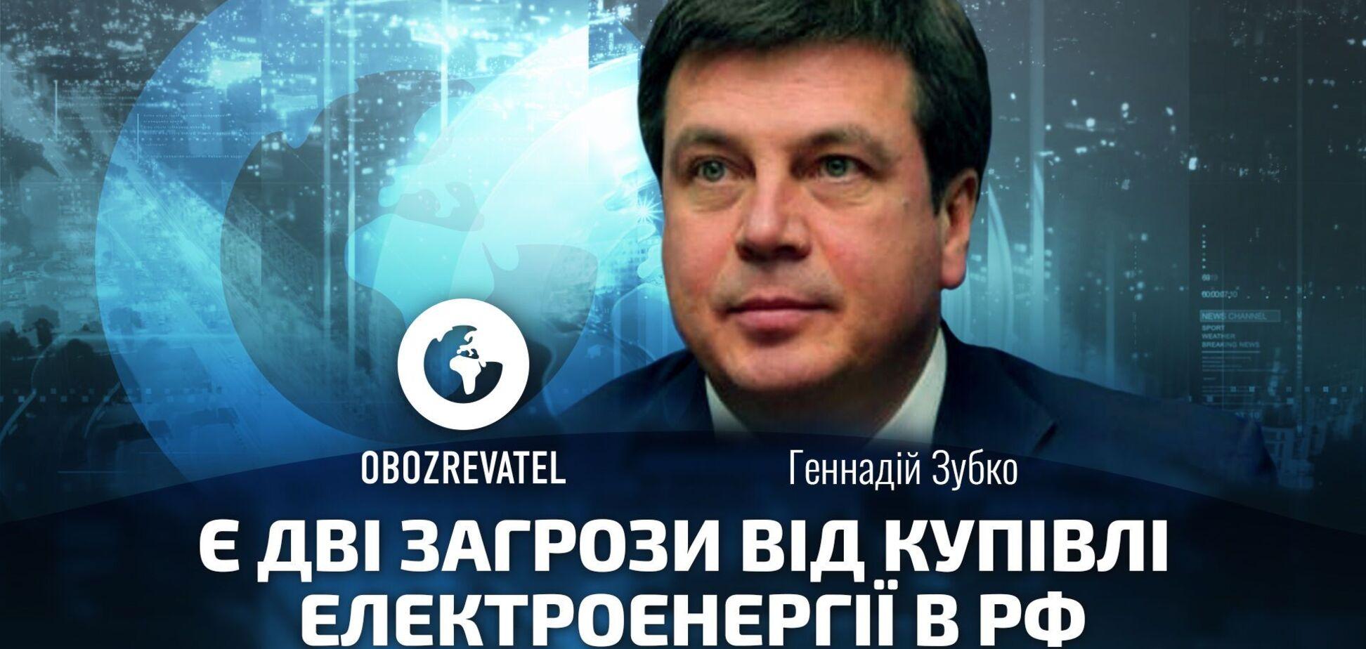 Ексвіцепрем'єр назвав дві загрози купівлі електрики в РФ