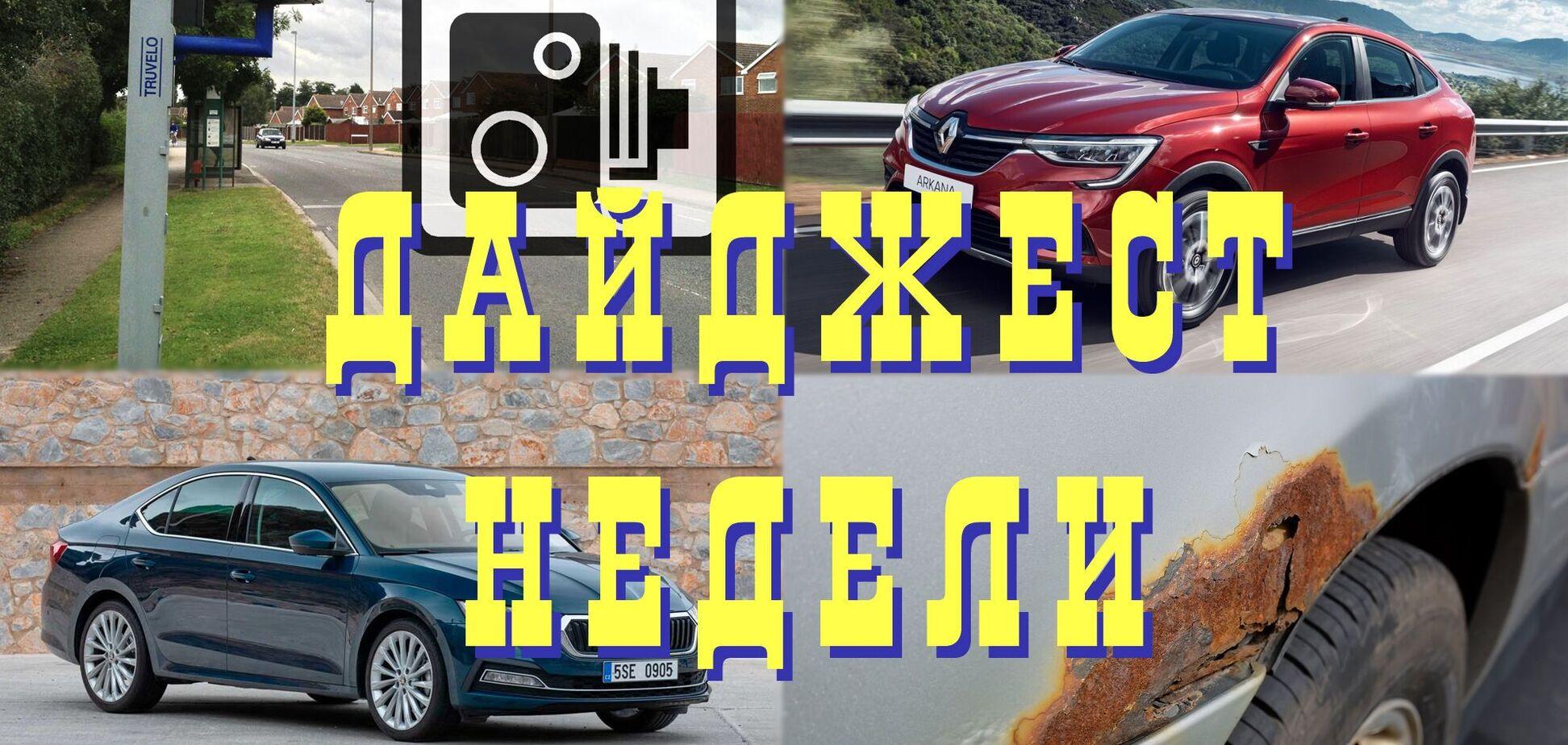 Новинки ЗАЗа, 200 камер и техосмотр в этом году: главное за неделю
